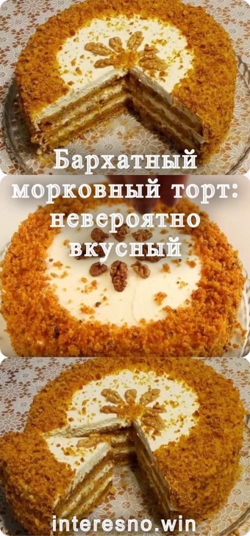 Бархатный морковный торт: невероятно вкусный