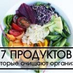 7 продуктов, которые очищают организм.