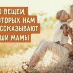 10 вещей, о которых нам не рассказывают наши мамы.
