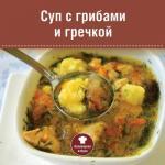 Суп с грибами и гречкой.