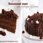 Шоколадный торт с трюфельным кремом.