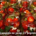 Помидоры на зиму: 23 рецепта.