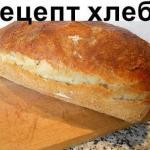 Хлеб домашний.  1 литр вода кипяченая.
