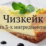 Чизкейк из трех ингредиентов.