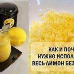 Как и почему нужно использовать весь лимон без отходов?