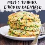 Топ - 5 лучших блюд из кабачков: попробовав их, вы обязательно полюбите этот овощ!