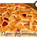 Пирог фруктовый (очень легкий).