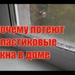 Окна?  Мы мы ищем причину. новые окна в доме или квартире, ты получила новую проблему?