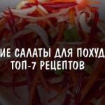 Лучшие салаты для похудения: топ - 7 рецептов.