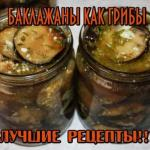 Маринованные баклажаны со вкусом грибов.